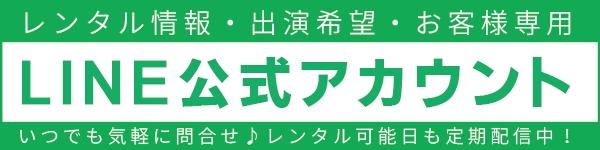 Zirco tokyo LINEはじめました